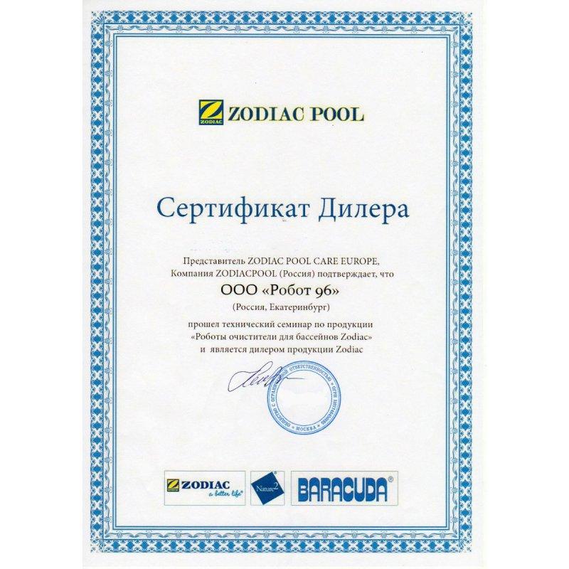Компания «Робот 96» стала партнером компании Zodiac в Уральском Федеральном Округе.