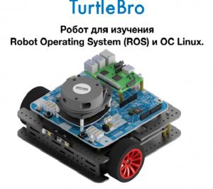 Образовательные роботы: TurtleBro – учебно-методический комплекс