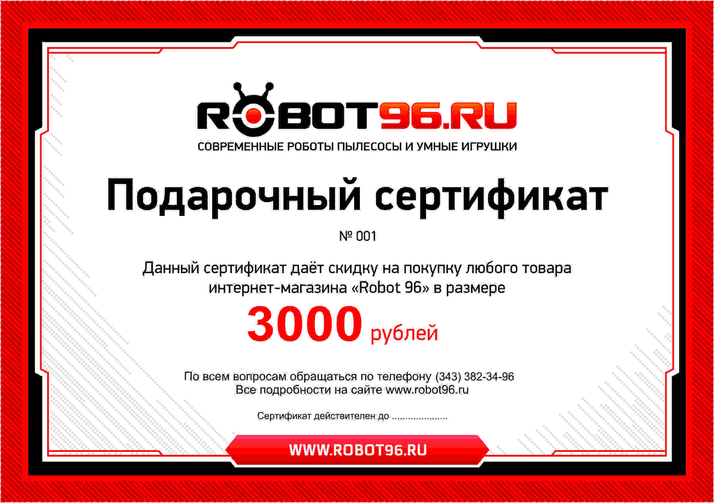Сертификат на 3 000 руб.