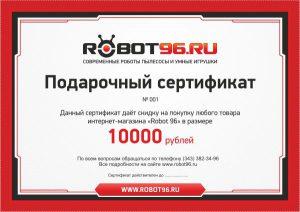 Сертификат на 10 000 руб.