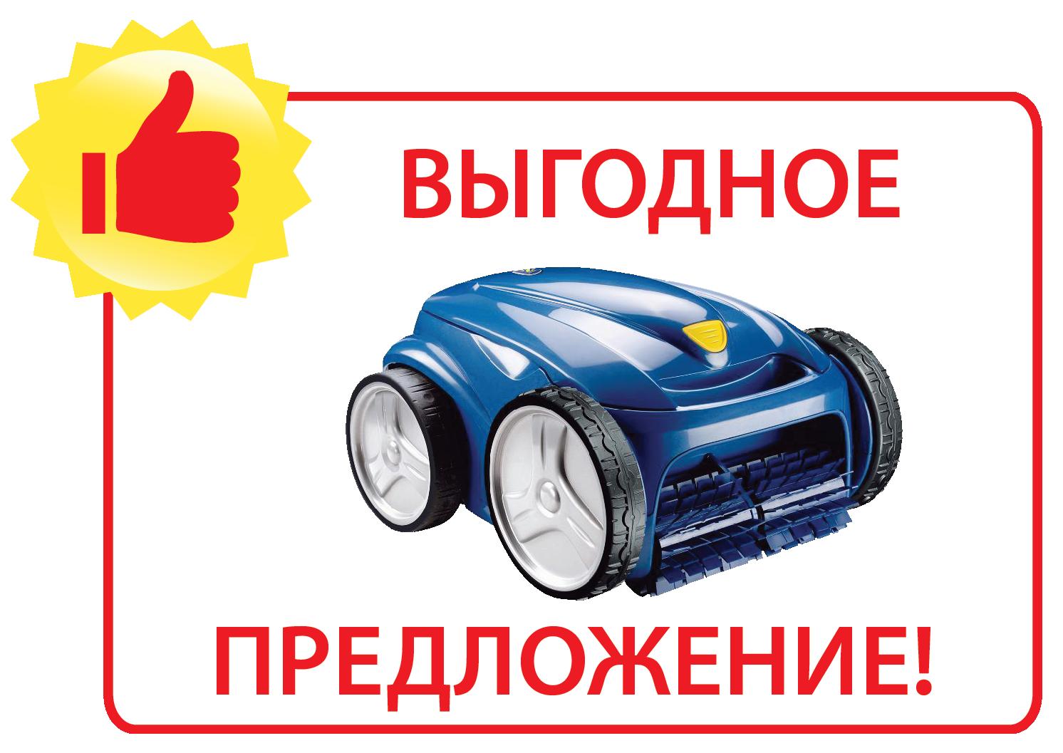 Робот для бассейна Zodiac Vortex 4 (4550)