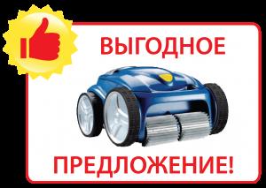 Роботы для бассейна: Zodiac