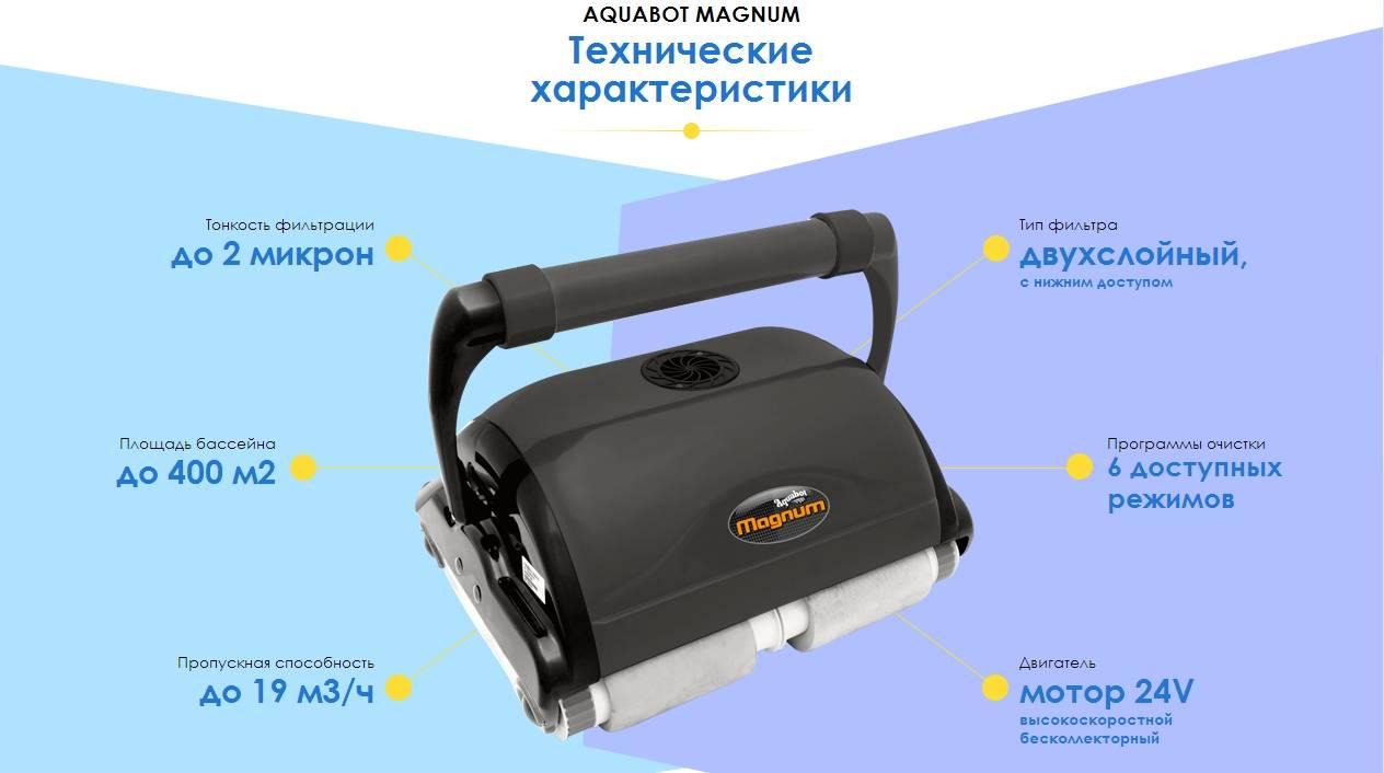 AQUABOT MAGNUM JUNIOR робот пылесос для бассейна-3