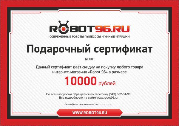 Сертификат на 10 000 руб.-1