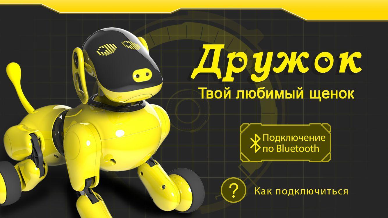 щенок-робот  Дружок-1