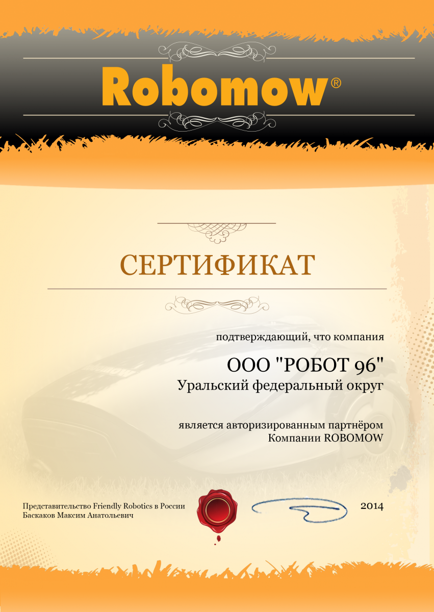 Робот-газонокосилка Robomow MC300-9