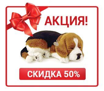 Интерактивный спящий щенок Бигль-4