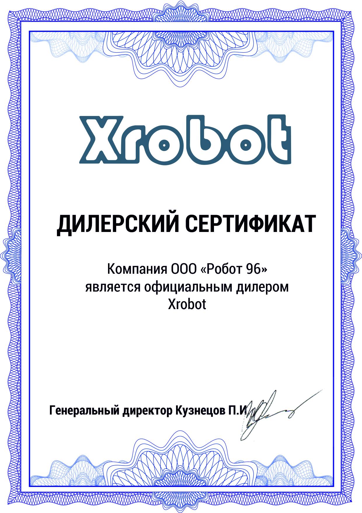 Робот-пылесос XRobot XR 510D-4