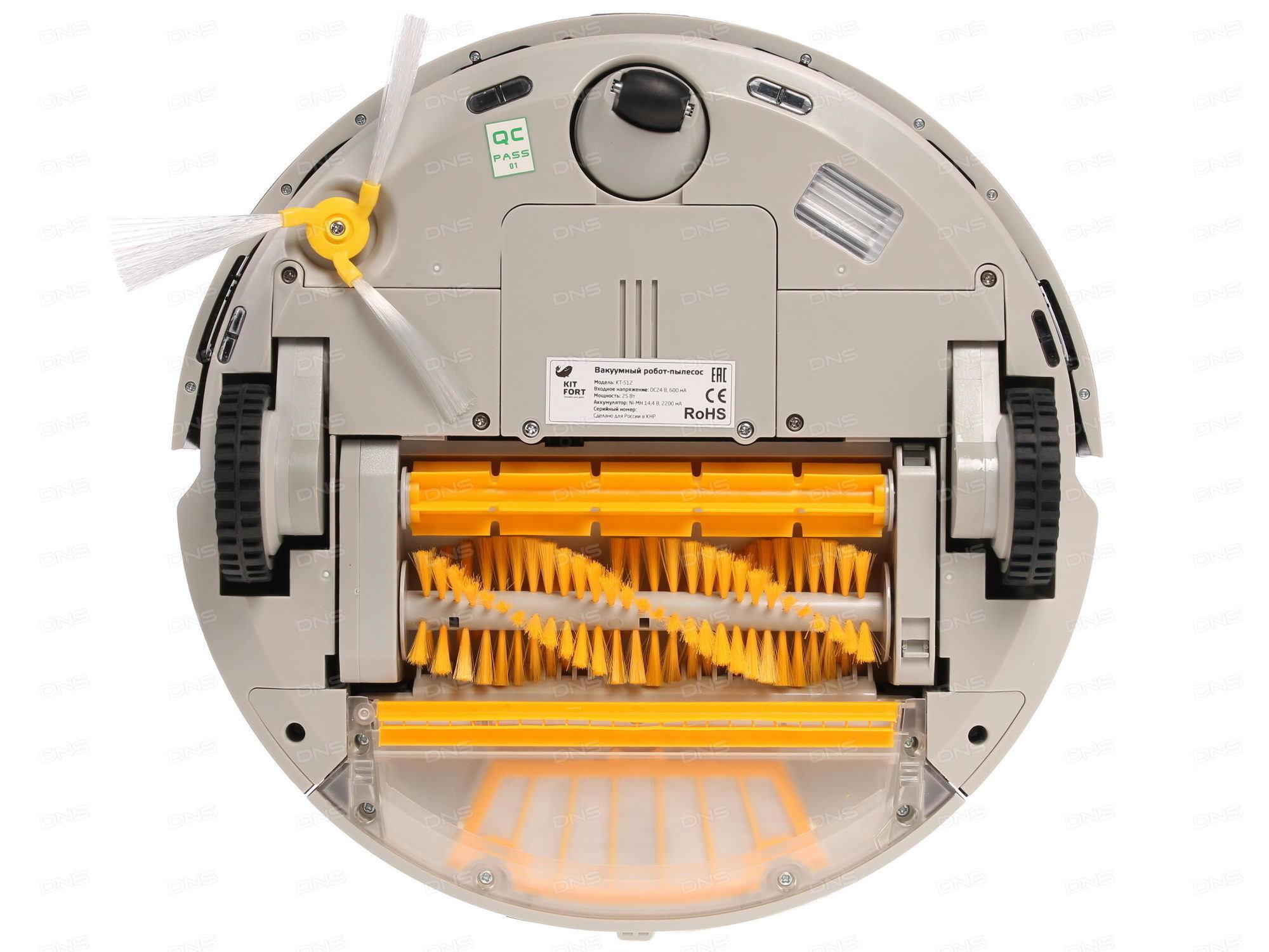 Робот-пылесос Kitfort KT-512-4