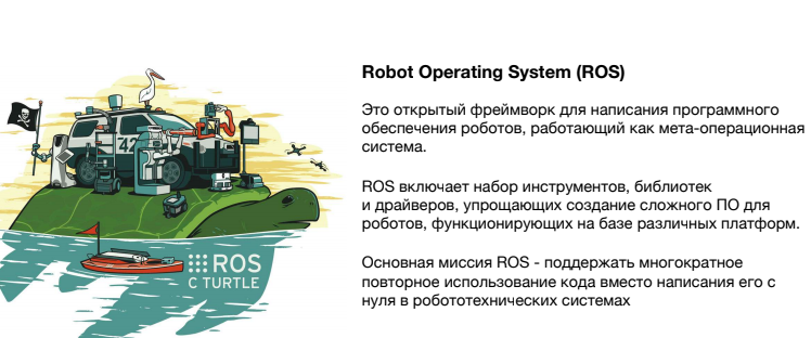 Робот TurtleBro-1