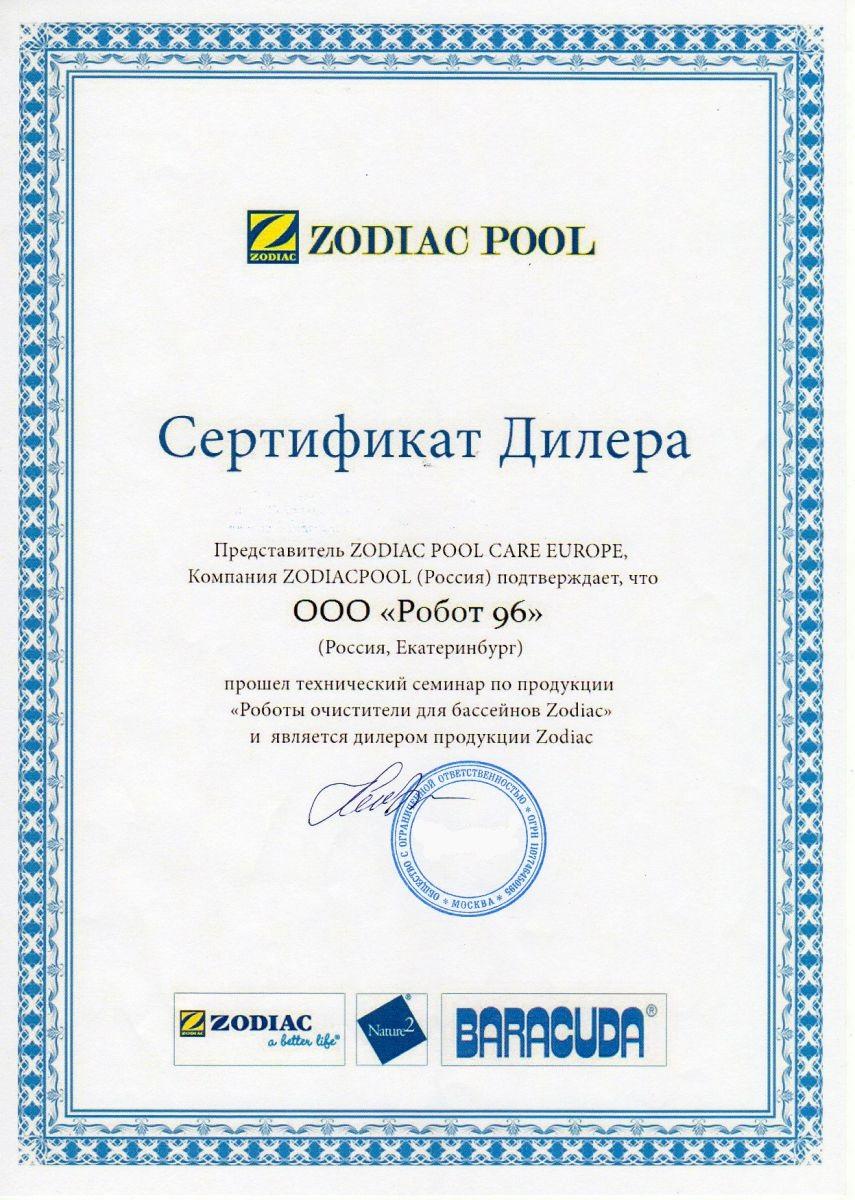 Вакуумный пылесос для бассейна Zodiac T3-4