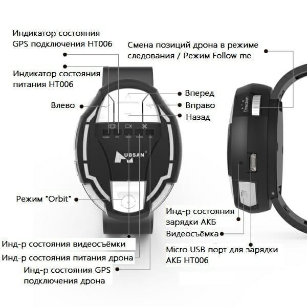 Часы управления Hubsan WATCH GPS 2.4G-4