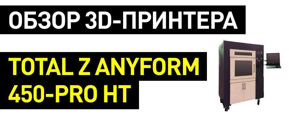 Total Z 450 HOT+: промышленное решение
