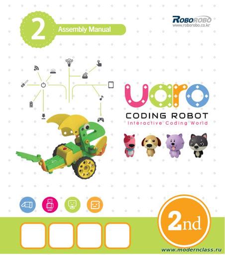 Конструктор UARO ресурсный набор  (step 2)