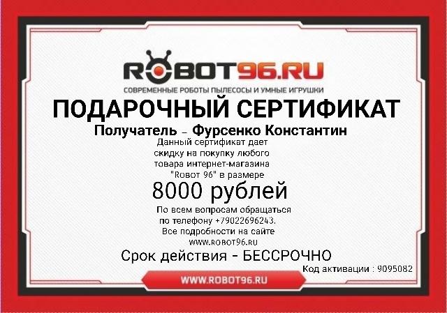 Сертификат на произвольную сумму-1