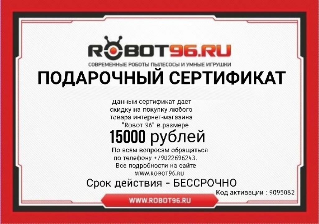 Сертификат на произвольную сумму