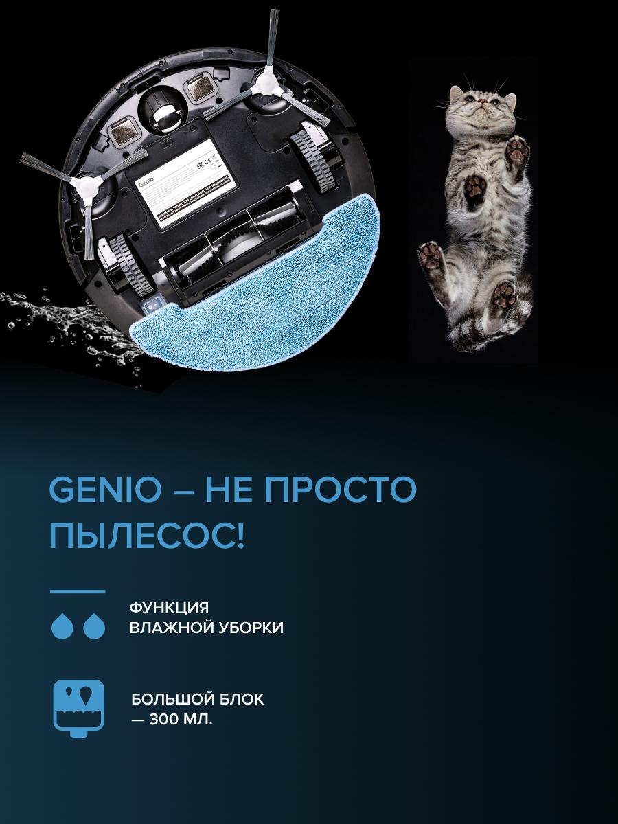 Робот пылесос Genio Profi 290-5